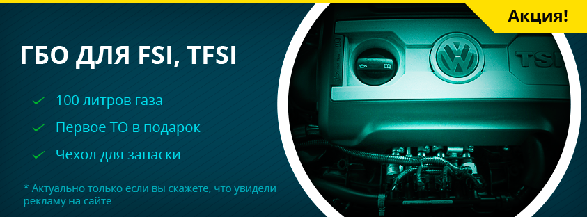 ГБО для FSI, TFSI - 100 литров газа, первое ТО в подарок чехол для запаски
